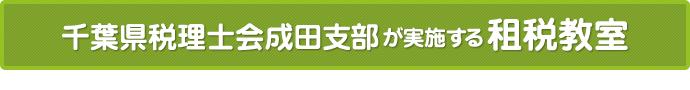 千葉県税理士会成田支部が実施する租税教室