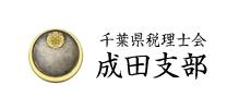 千葉県税理士会 成田支部